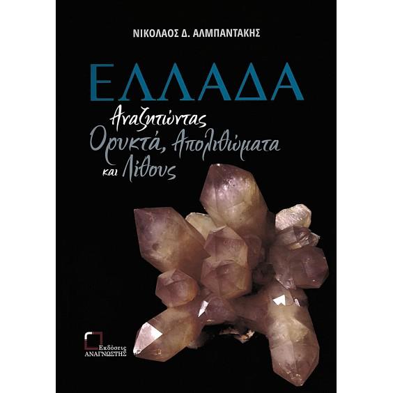 Ελλάδα Αναζητώντας Ορυκτά, Απολιθώματα και Λίθους